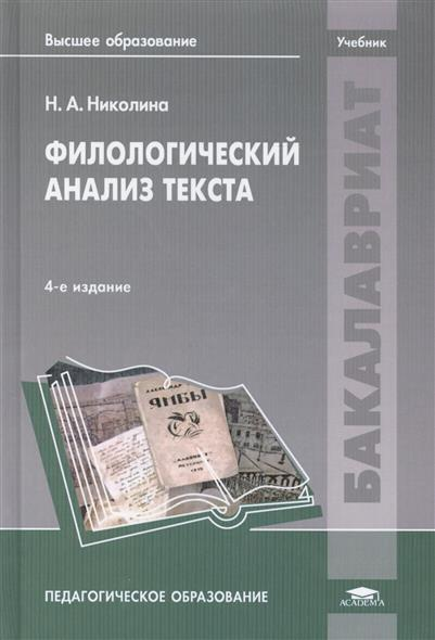 Николина Н. Филологический анализ текста. Учебник. 4-е издание, исправленное н с болотнова филологический анализ текста
