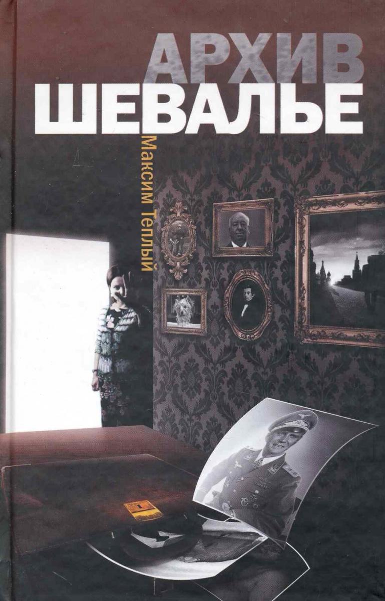 Теплый М. Архив Шевалье