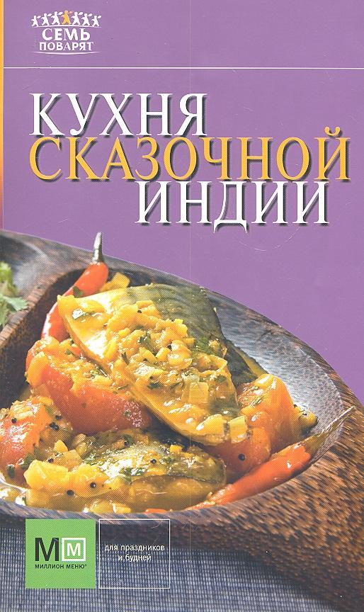 Кухня сказочной Индии