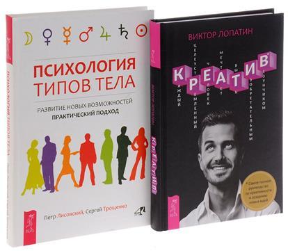 где купить Лопатин В., Лисовский П., Трощенко С. Креатив+Психология типов тела (комплект из 2 книг) ISBN: 9785944306708 по лучшей цене