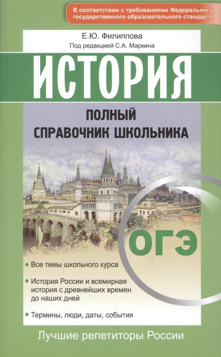 Филиппова Е. ОГЭ. История. Новый полный справочник
