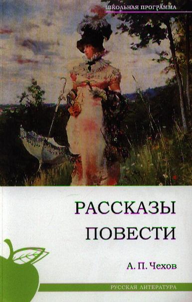 Чехов Рассказы Повести