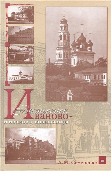 Семененко А. Иваново-Вознесенск и иваново-вознесенцы