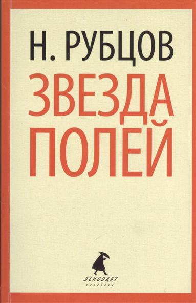 Рубцов Н. Звезда полей. Стихотворения