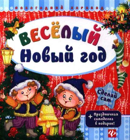 Гордиенко С. Веселый Новый год мигунова н а веселый новый год книжка вырубка на картоне