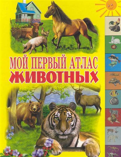 Пономарева А. (худ.) Мой первый атлас животных