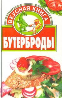 Литвиненко С. Бутерброды ISBN: 5170053363 анна литвиненко анна литвиненко мелодии русской души mp3