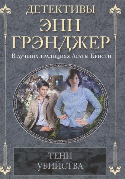 Грэнджер Э. Тени убийства. Роман ISBN: 9785227054135 локхарт э виновата ложь роман