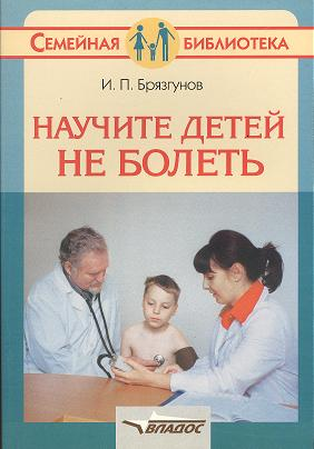 Научите детей не болеть