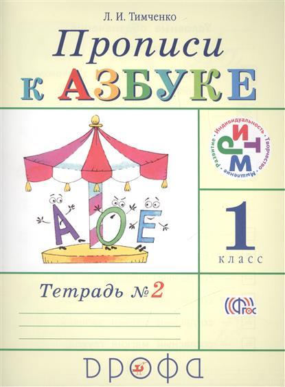 Прописи к учебнику Азбука. 1 класс. В четырех тетрадях. Тетрадь №2