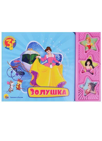 Дюжикова А. (ред.) Золушка. Три веселых песенки. Книжка со звуковым модулем песенки для малышей книжка игрушка