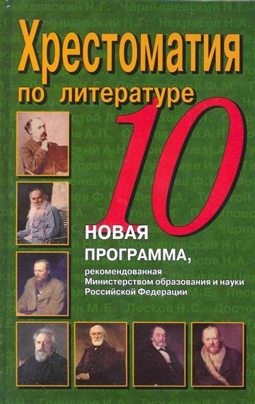 Хрестоматия по литературе 10 кл. Новая программа