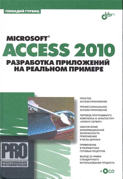 Microsoft Access 2010 Разработка приложений...