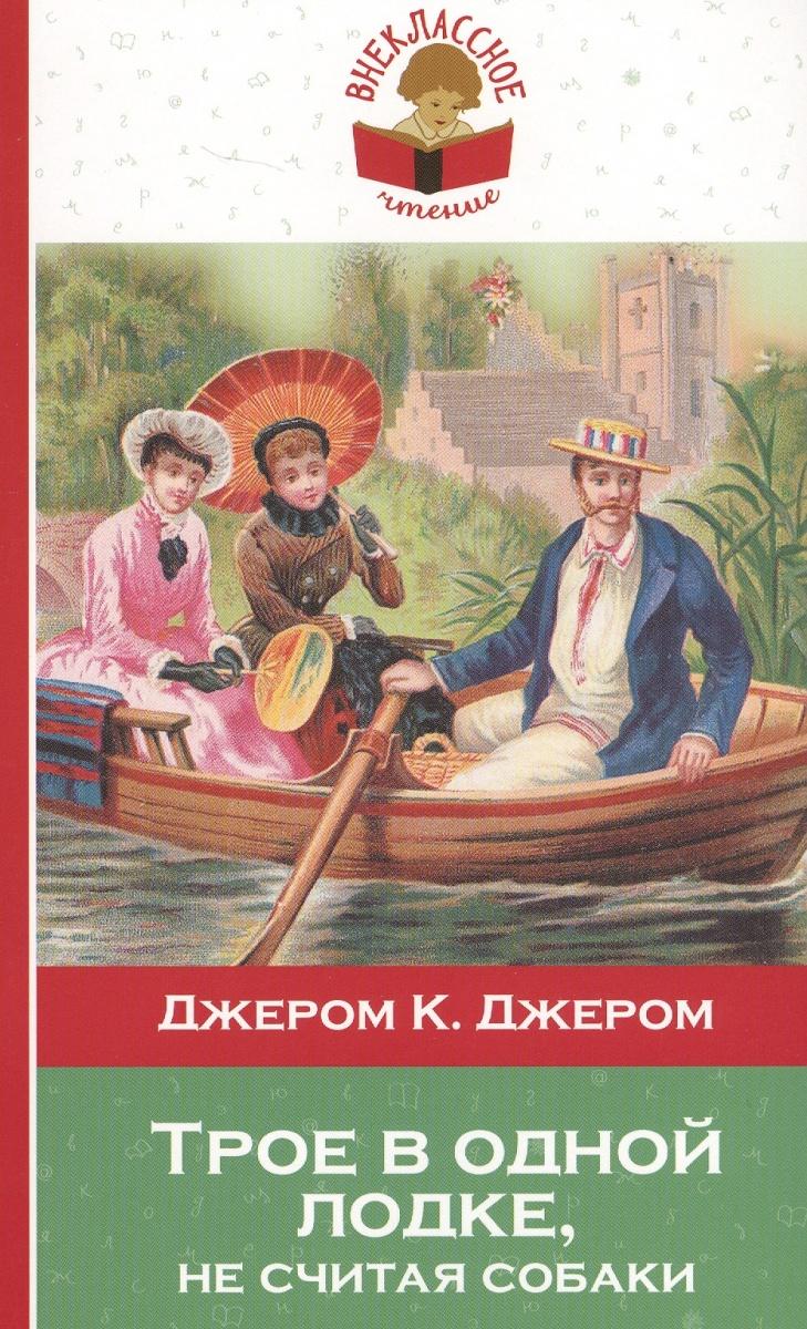 Джером Дж. Трое в одной лодке, не считая собаки 1с трое в одной лодке не считая собаки джером к