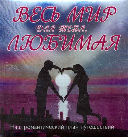 Весь мир для тебя Любимая