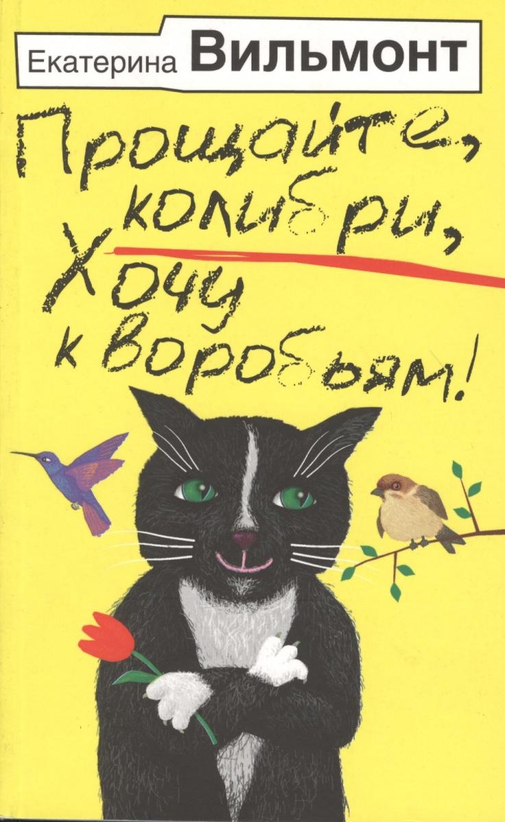 Вильмонт Е. Прощайте, колибри, Хочу к воробьям! ISBN: 9785170792320 вильмонт е н прощайте колибри хочу к воробьям