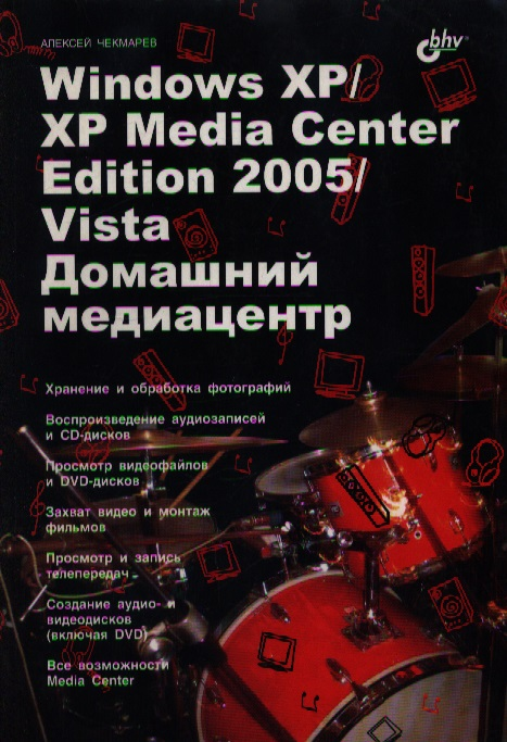 Чекмарев А. Windows XP/XP Media Center Edition 2005/Vista Домашний медиацентр