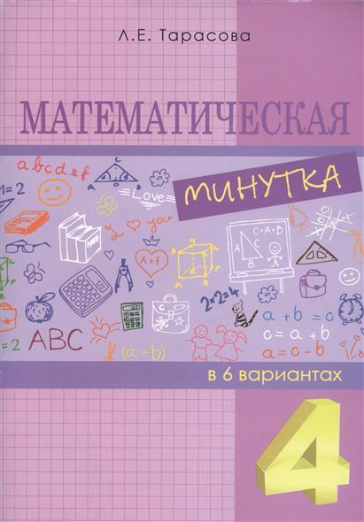 Математическая минутка. Разрезной материал в 6 вариантах. 4 класс