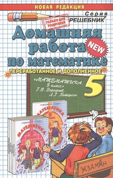 Домашняя работа по математике за 5 класс к учебнику