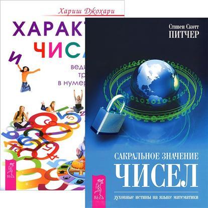 Питчер С., Джохари Х. Характер и числа. Сакральное значение чисел (комплект из 2 книг)