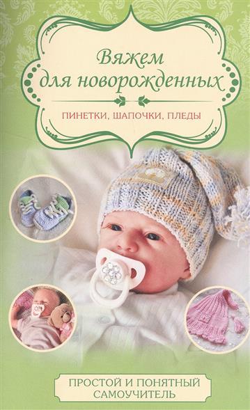 Демина М. Вяжем для новорожденных: Пинетки. Шапочки. Пледы
