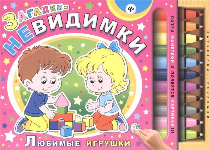 Гордиенко С. Загадки-невидимки. Любимые игрушки феникс премьер загадки невидимки волшебное королевство