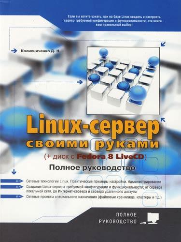 Linux сервер своими руками полное руководство колисниченко