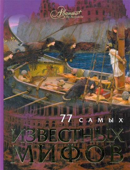 77 самых известных мифов
