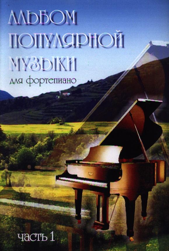 Шабатура Д. (сост.) Альбом поп. музыки для фортепиано Вып.1