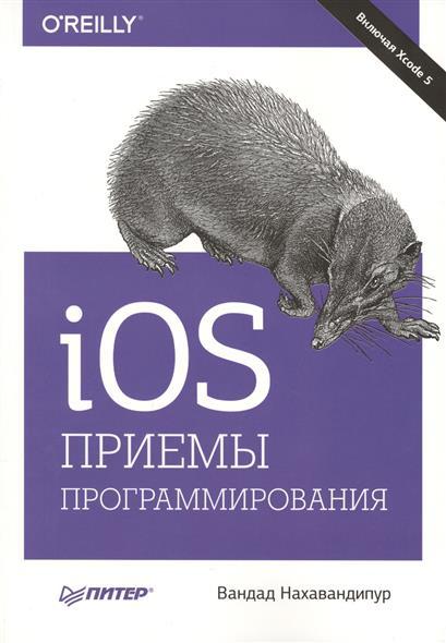 Нахавандипур В. iOS. Примеры программирования нахавандипур вандад ios приемы программирования