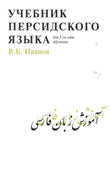 Иванов В. Учебник персидского языка. Для 1-го года обучения иванов в учебник персидского языка для 1 го года обучения