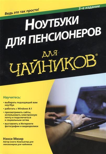 Мюир Н. Ноутбуки для пенсионеров для чайников, 3-е издание