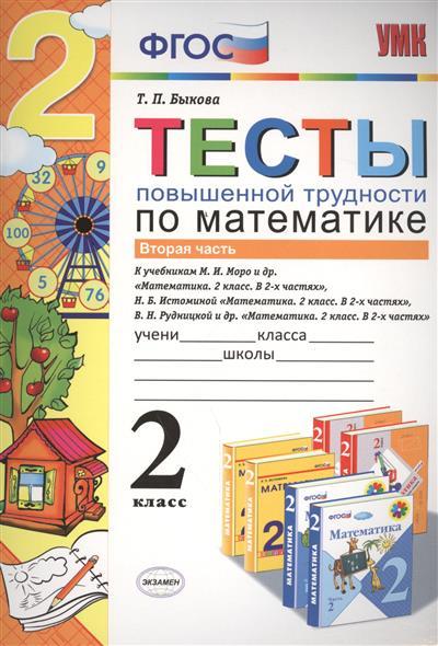 Быкова Т. Тесты повышенной трудности по математике. 2 класс. Часть 2. К учебникам: М.И. Моро и др.