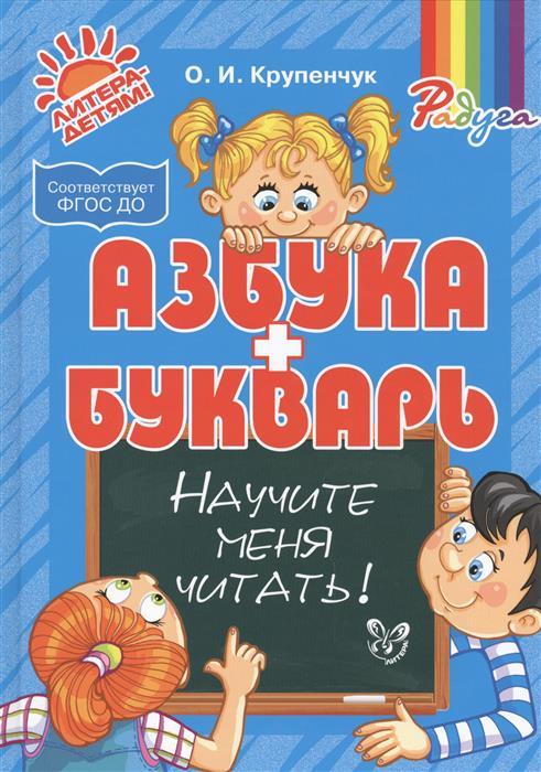 Крупенчук О. Азбука + Букварь. Научите меня читать! букина о азбука бухгалтера просто об упрощенке