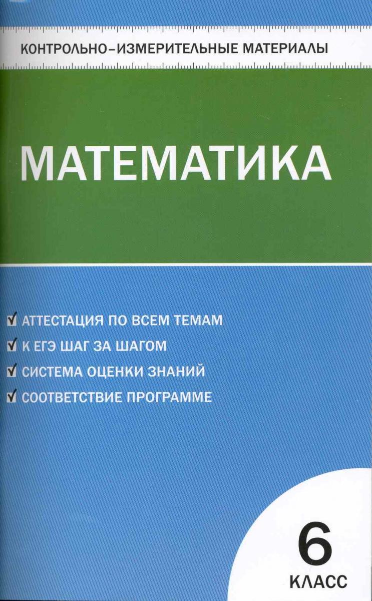 КИМ Математика 6 кл