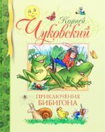 Чуковский К. Приключения Бибигона к и чуковский бармалей