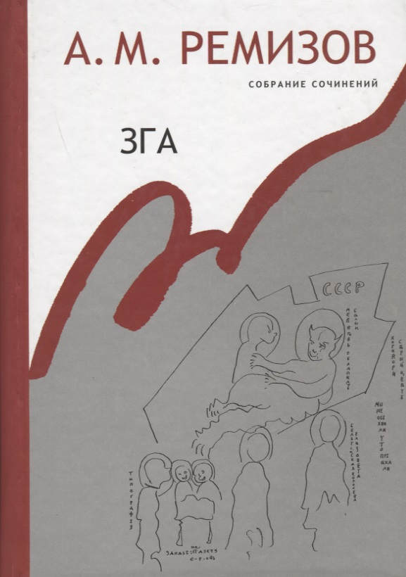 Ремизов А. Зга. Собрание сочинений. Том 11
