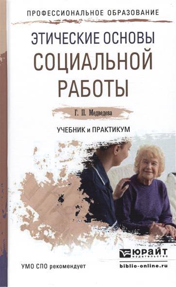 Медведева Г. Этические основы социальной работы. Учебник и практикум козырев г основы конфликтологии учебник