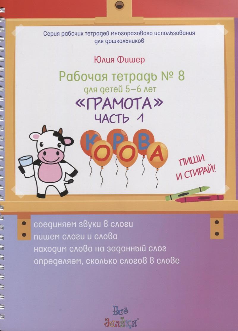 """Фишер Ю. Рабочая тетрадь № 8 """"Грамота"""". Для детей 5-6 лет. Пиши и стирай. Часть 1"""