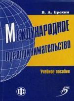 Ерохин В. Международное предпринимательство учебники проспект международное предпринимательство уч 2 е изд