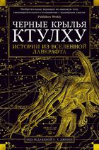 Черные крылья Ктулху. Книга 1. История из вселенной Лавкрафта