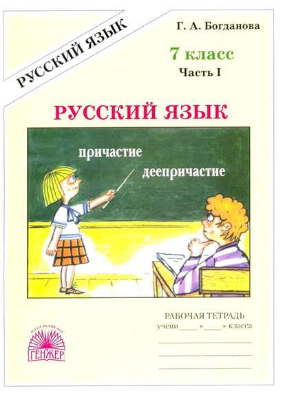 Богданова Г.: Русский язык 7 кл Р/т ч.1