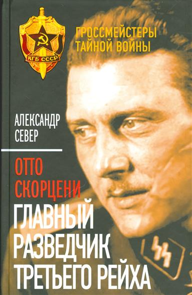 Север А. Отто Скорцени. Главный разведчик третьего рейха
