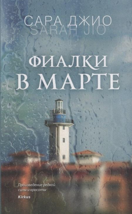 Джио С. Фиалки в марте книги эксмо соленый ветер фиалки в марте