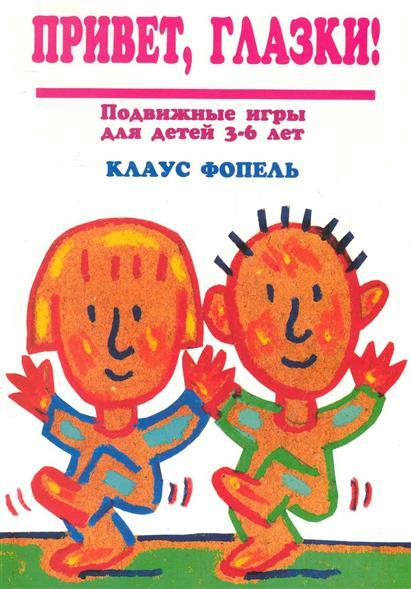 Привет глазки Подвижные игры для детей 3-6 л