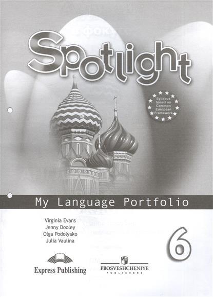 Английский язык. Spotlight. 6 класс. Языковый портфель. Учебное пособие для общеобразовательных организаций