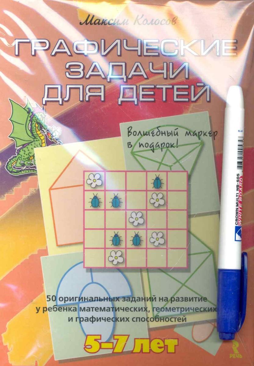 Колосов М. Графические задачи для детей бра artelamp a9521ap 1ab