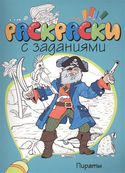 Шмидт М. (ред.) Пираты шмидт м ред зимние наряды