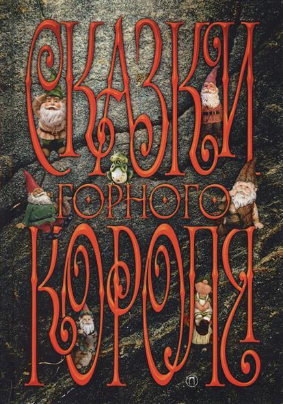Топелиус С. Сказки Горного короля romanson tl 9214 mj wh