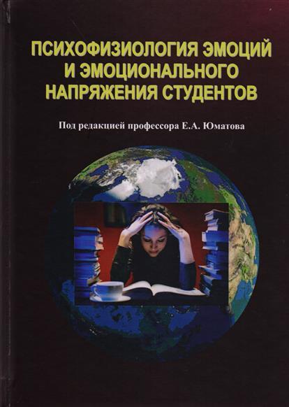 Психофизиология эмоций и эмоционального напряжения студентов
